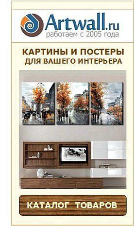 Артвоол - картины и постеры