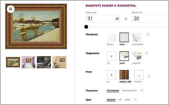 Покупка картины