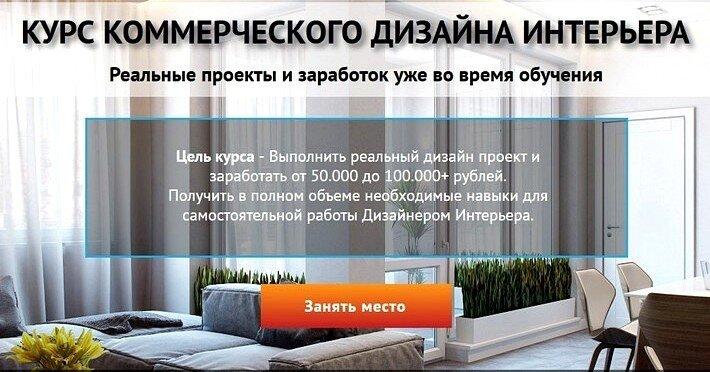 Курс коммерческого дизайна интерьера. Галина Татарова
