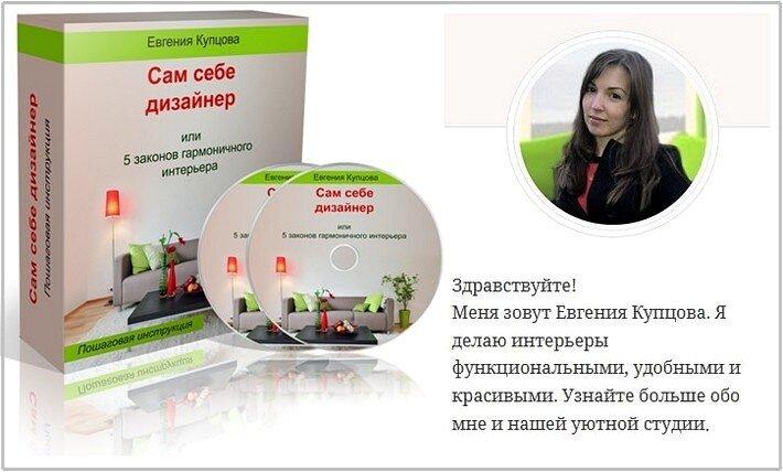 Сам себе дизайнер. Евгения Купцова