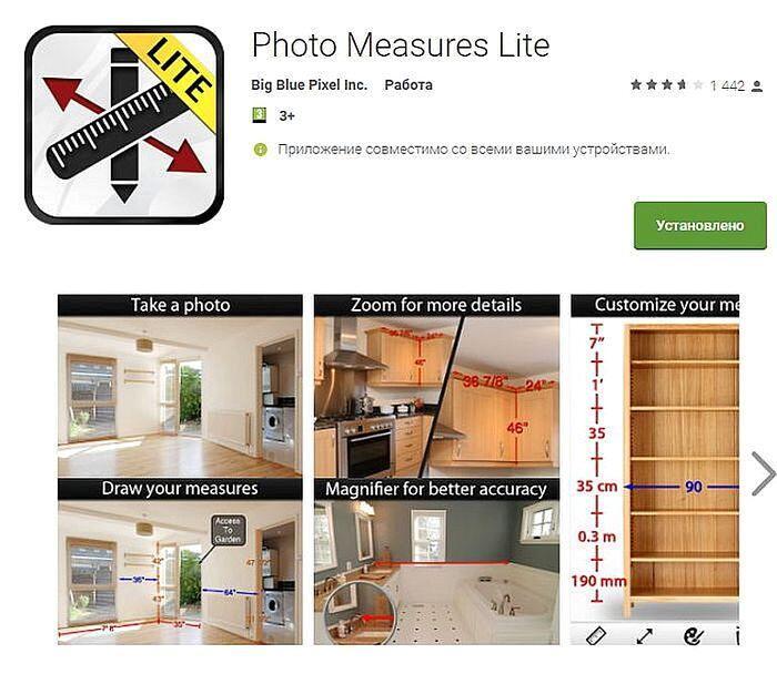 Интерфейс программы Photo Measure Lite