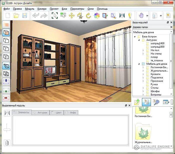 Интерфейс программы для дизайна интерьера Астрон Дизайн