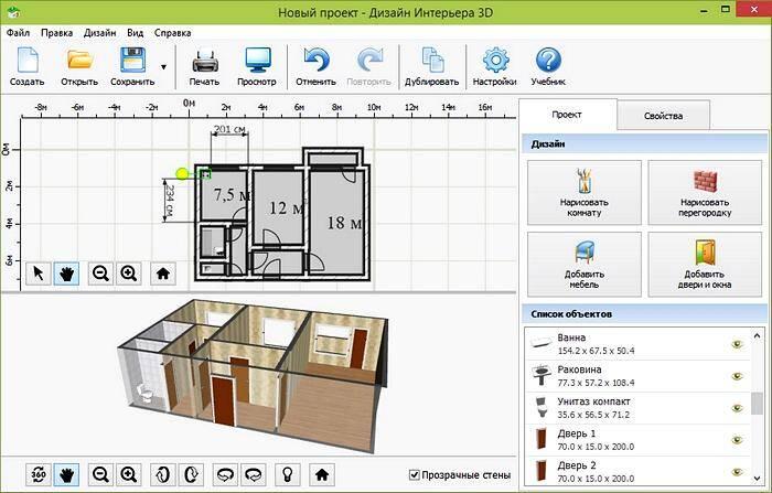 Интерфейс программы для дизайна интерьера Дизайн интерьера 3D