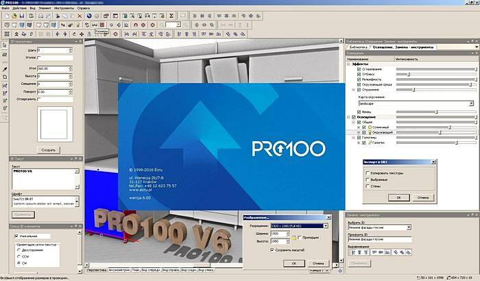 Интерфейс программы PRO100