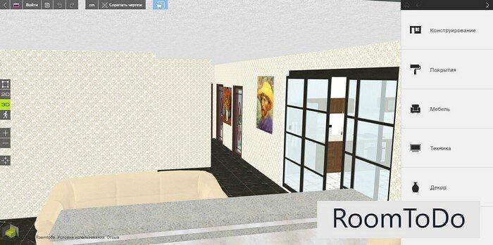 Интерфейс программы Roomtodo
