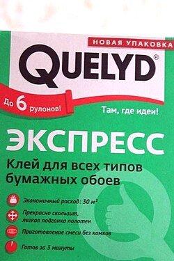 Клей Quelyd для бумажных обоев