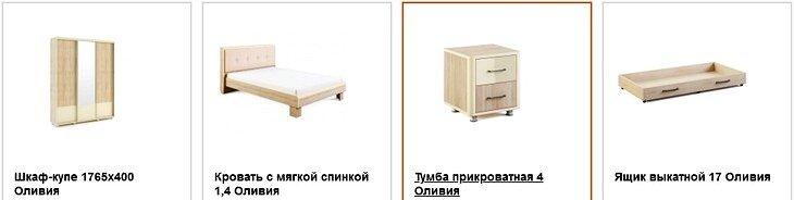 Комплект мебели для спальни Оливия