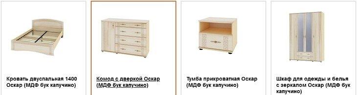 Комплект мебели для спальни Оскар