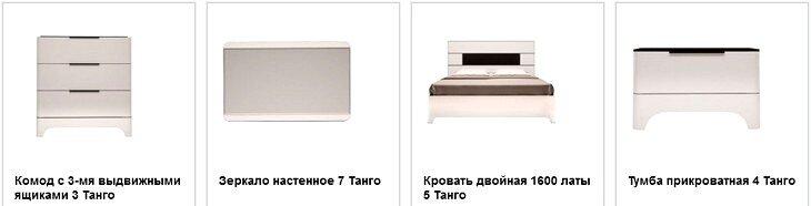Комплект мебели для спальни Танго