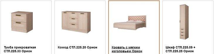 Комплект мебели для спальни Орион