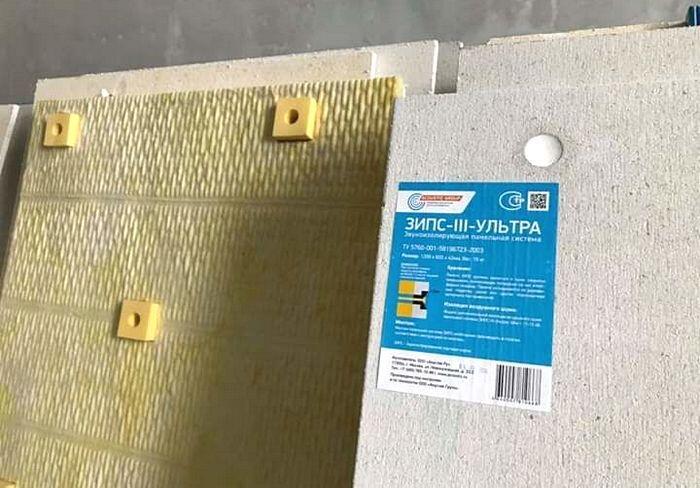 Шумоизоляционный материал ЗИПС-III- Ультра